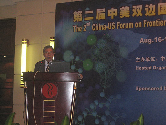 Events China US Forum05