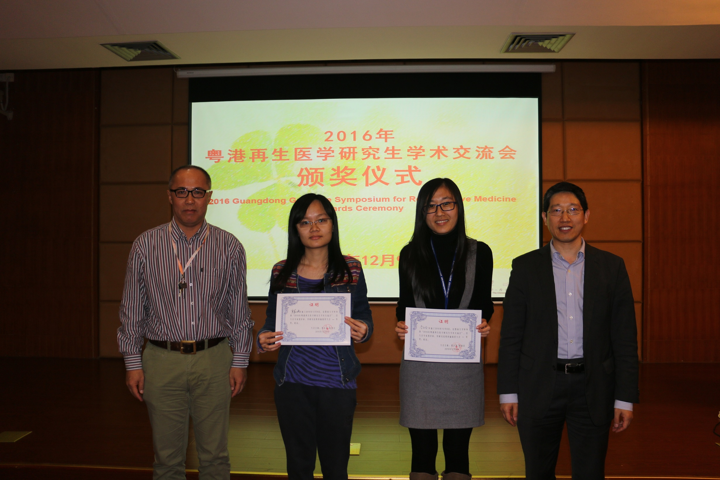 Group photo of First Prize awardees of Poster Presentation Competition and the prize presenters, including Prof. Wan Chao (1st from right) and Li Wenling (2nd from right)