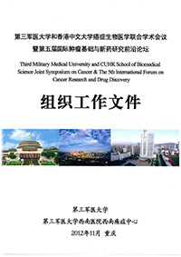 Third Military Medical University and CUHK School of Biomedical Science Joint Symposium on Cancer and The 5th International Forum on Cancer Research and Drug Discovery 1